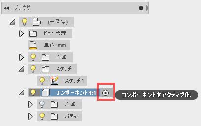 コンポーネント右側の黒丸をチェックして、コンポーネントをアクティブ化します。