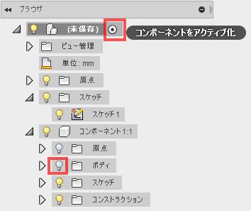 ブラウザで、コンポーネントのボディを非表示にし、最上位の項目をアクティブ化します。