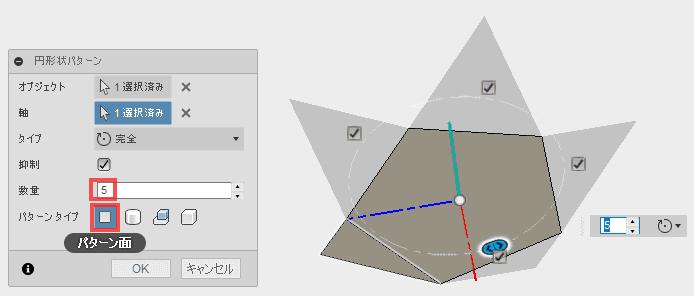 パターンタイプに、パターン面を選択し、3角形をオブジェクトに選択します。軸を選択し、数量に5を指定してOKをクリックします。