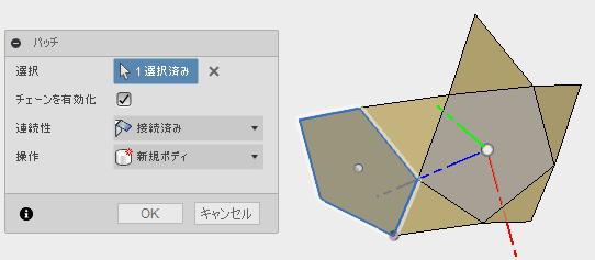 スケッチで描いた5角形を選択します。