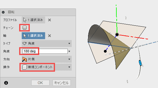 チェーンのチェックを外し、三角形と4角形の間の辺をプロファイルとして選択し、軸に点線で表された作図線を選択します。操作に、新規コンポーネントを選択します。角度180°で回転させます。