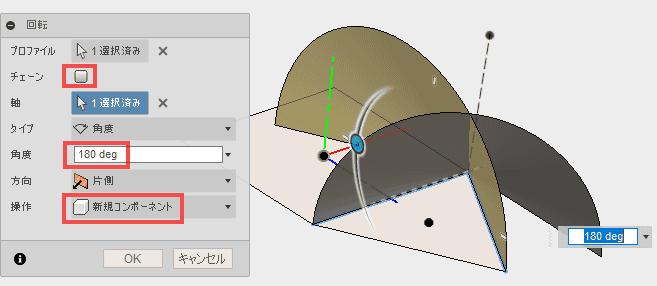 回転を選択し、チェーンのチェックを外し、三角形と4角形の間の辺を軸として選択し、プロファイルに、3角形の隣の辺を選択します。操作に、新規コンポーネントを選択します。角度180°で回転させます。