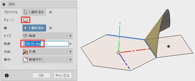 チェーンのチェックを外し、6角形と4角形の間の辺をプロファイルとして選択し、軸に隣の辺を選択します。角度180°で回転させます。