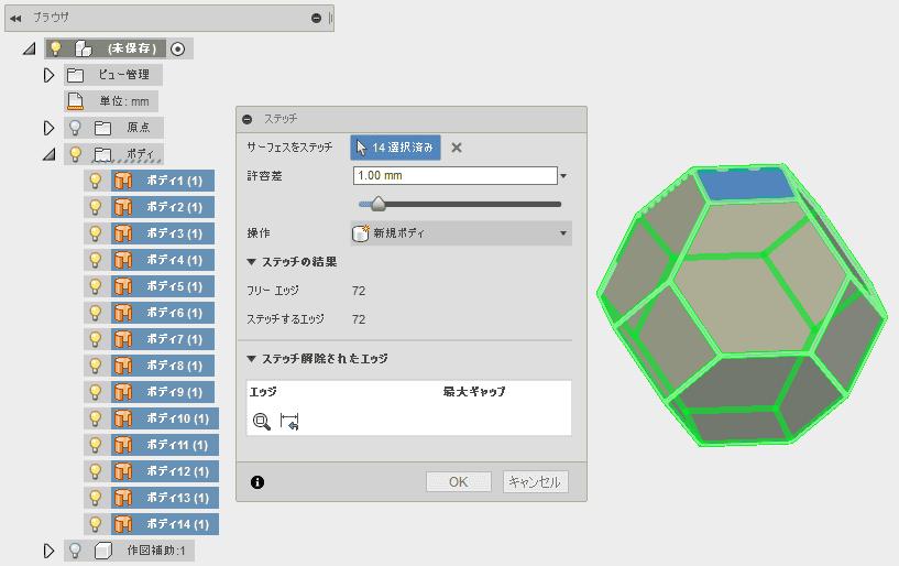 ブラウザで、多面体を構成するすべての面を選択し、OKをクリックします。