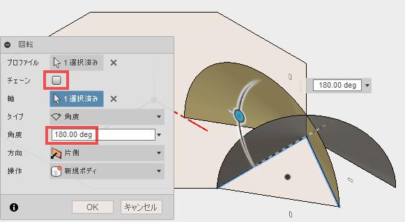 回転を指定して、チェーンのチェックを外して、8角形と3角形の間の軸を選択し、その隣の3角形の辺を軸に指定し、180°回転します。