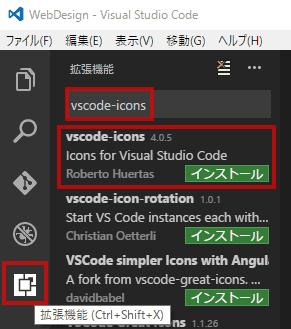 拡張機能をクリックし、検索ウィンドウに、「vscode-icons」を入力し、表示されるリストから、vscode-iconsの「インストール」をクリックします。