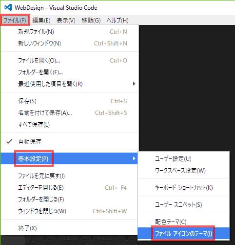 メッセージの通り、ファイル > 基本設定 > ファイルアイコンのテーマを選択します。