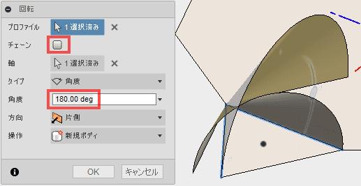 回転を指定して、チェーンのチェックを外して、10角形と3角形の間の軸を選択し、その隣の3角形の辺を軸に指定し、180°回転します