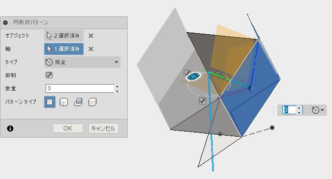 軸を変えて円形状パターンを行います。このように、2つの軸を交互に使用し多面体に必要な面を作成します