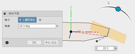 xz平面に対し、22.3°の角度の傾斜平面を構築します。