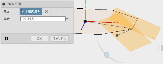 xz平面に対し、34.5°の角度の傾斜平面を構築します。