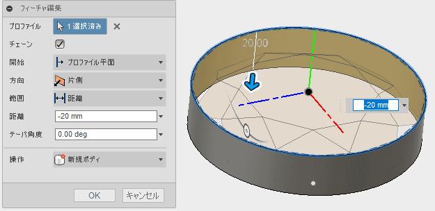 あらかじめ描いておいたスケッチを利用して、円を押し出します。