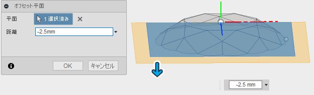 下に2.5オフセットした平面を構築します。この平面が下部の形状の基準になります。
