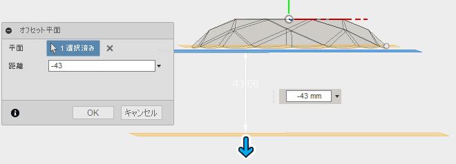 構築したオフセット平面を基準に、下に43オフセットした平面を作成します。