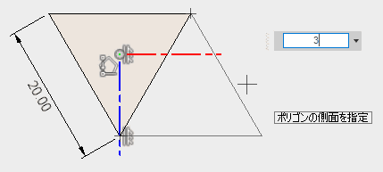 三角形を描き、スケッチを終了します。