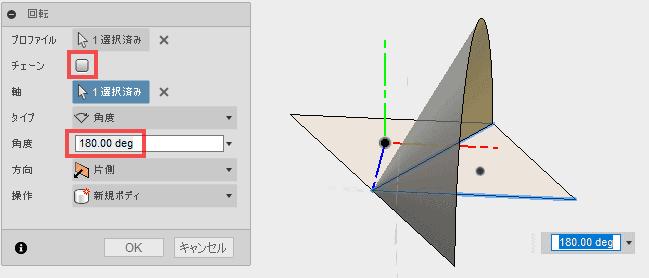 チェーンのチェックを外して、3角形の隣接する辺をプロファイルと軸に選択し、180°回転します。