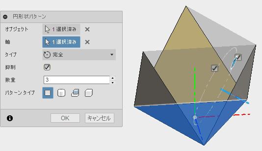 もう一方の軸を使って、3角形の面を回転複写します。