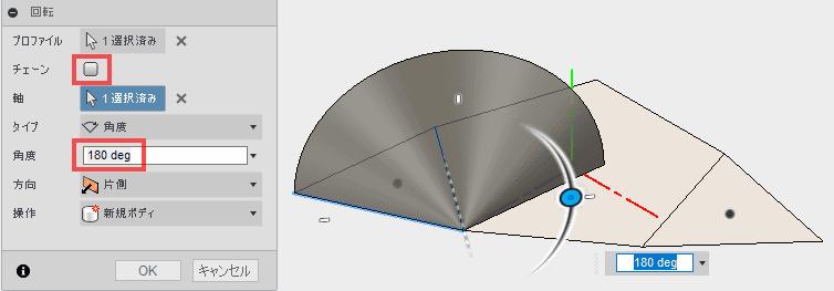 チェーンのチェックを外して、5角形と3角形の間の辺を軸に選択し、その隣の3角形の辺を軸に指定し、180°回転します。