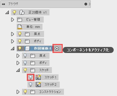 スケッチを非表示にして、作図補助コンポーネントをアクティブにします。