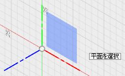 XY平面を指定