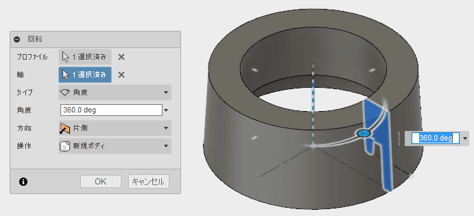 スケッチで描いたプロファイルを回転させ側面の形状を作成する