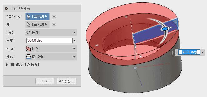 上部の形状になるように、回転で、削除します。