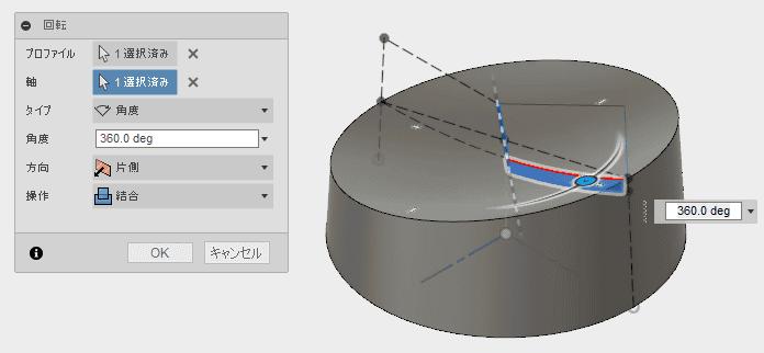 回転で結合することにより上部の形状を作成します。