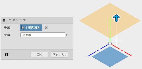 ボスの上端の位置に平面を作成します。
