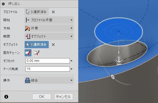 プロファイルを下の曲面まで押し出します