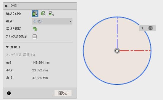 円の直径を確認します。円を作図線に変更し、スケッチを終了します。