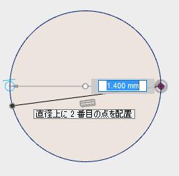 ほぼ重なる円を描きます。