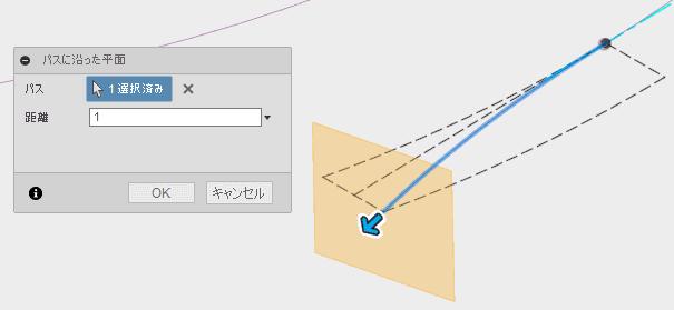 作成したパスの一番端に平面を作成します。