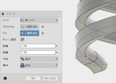 作成したスイープの端面をプロファイルに使用し、らせんのパスで、スイープを実行します。