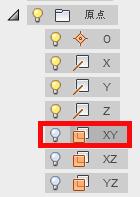 ブラウザの原点から、xy平面を選択します。