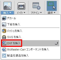 挿入ドロップダウンから、DXFを挿入を選択します。