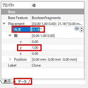 データ・タブからパラメーターを直接変更します。