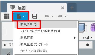 現在のタブを開いたまま、新たにデサインを使用する場合は、ファイル、新規デザインを選択します。