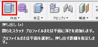 作成から、押し出しを選択します。押し出しは、スケッチで描いたプロファイルをスケッチの垂線に沿って移動させその軌跡を立体にします。