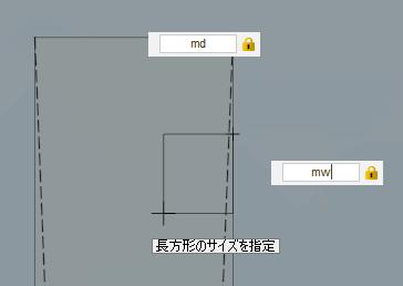 長方形を描き、パラメーターで寸法を指定します。