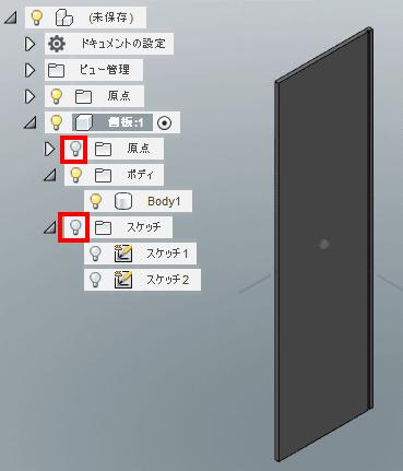 ブラウザから、側板コンポーネントの原点とスケッチを非表示にしておきます。