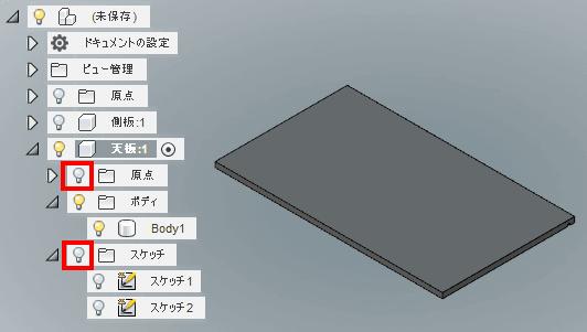 天板の完成です。ブラウザから、側板コンポーネントの原点とスケッチを非表示にしておきます。