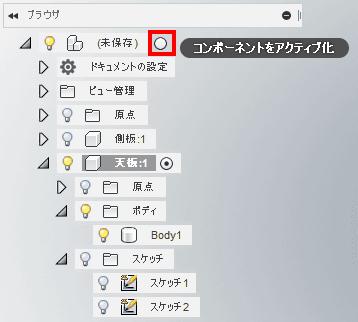ブラウザで、最上位のコンポーネントにカーソルを重ね、現れる、白丸をクリックし、コンポーネントをアクティブ化します。