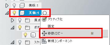 天板コンポーネントをコピーします。Ctrlキーを押しながら、ブラウザ上でコンポーネントをドラッグするか、天板コンポーネント上で、右クリックし、メニューからコピーを選択し、続いて、移動/コピーを選択します。