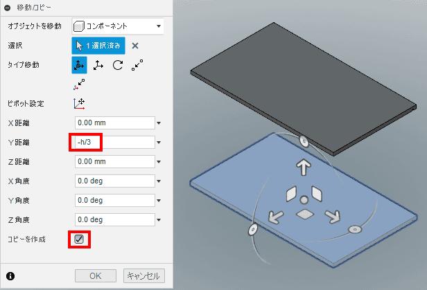 コピーを作成に、チェックを入れ、モデルが重なっていると見にくいので、y軸方向に移動します。