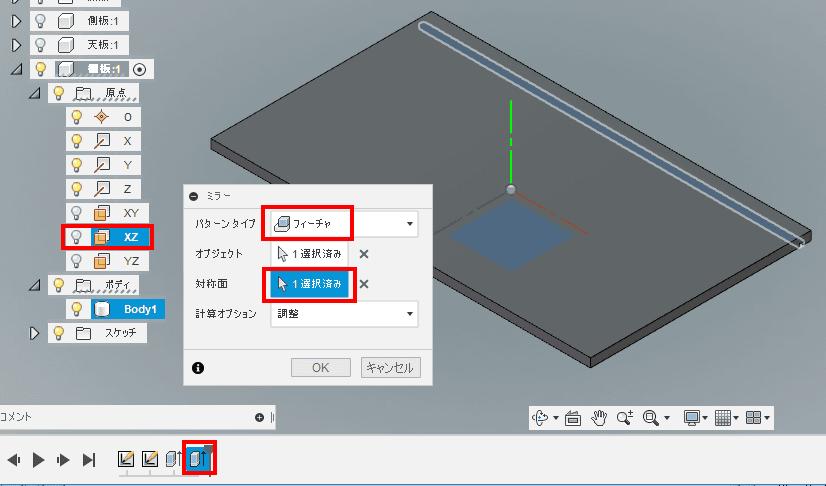 パターンタイプにフューチャーを選択し、下部に表示されているヒストリから、ミラーで複写するフューチャーを選択します。対称面に、ブラウザの原点を展開し、XZ平面を選択します。