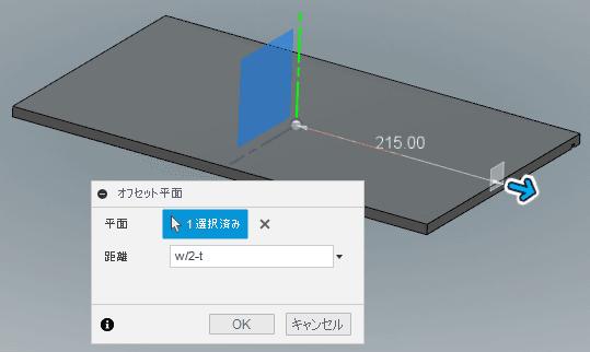オフセット平面のパラメーターを設定