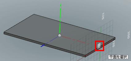 構築で作成した平面を選択