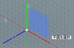 xy平面を選択します。