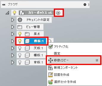 一番上のコンポーネントをアクティブにし、側板を表示し、右クリックし表示されるメニューで「移動/コピー」を選択します。
