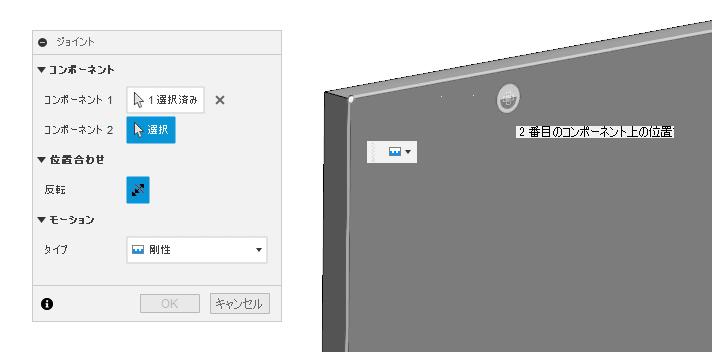 次に、側板側の木ねじの下穴に表示されるジョイントの原点を選択します。ジョイント後のプレビューが表示されるので、位置が正しければ、OKをクリックし、確定します。